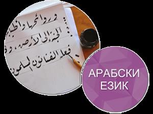 курс по арабски език