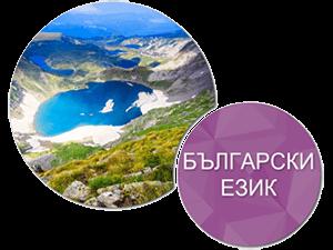 курс по български език