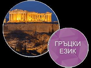 курс по гръцки език