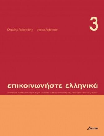 greek book kurs