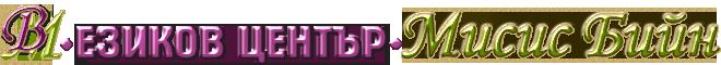 Езиков център МИСИС БИЙН - Езикови курсове и уроци в Бургас