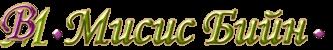 Езиков център МИСИС БИЙН Лого