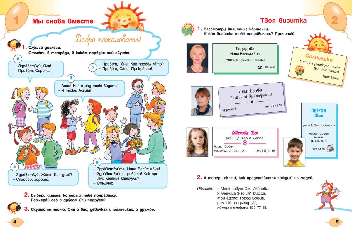 руски език за деца