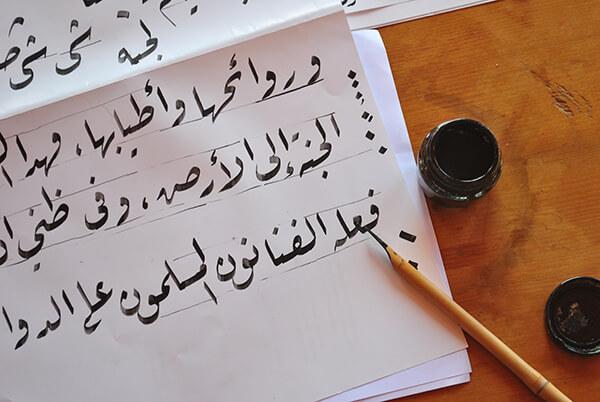 уроци по арабски език