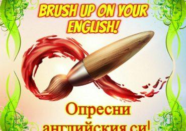 Разговорен курс по английски език!