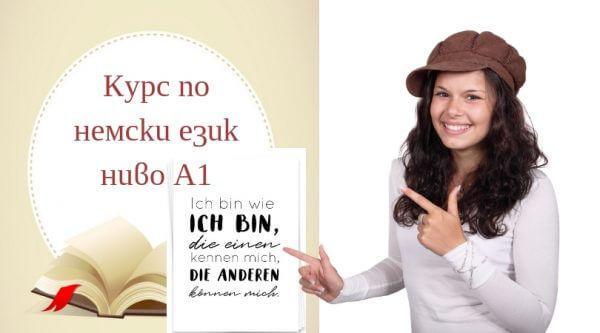 курс по немски език в бургас