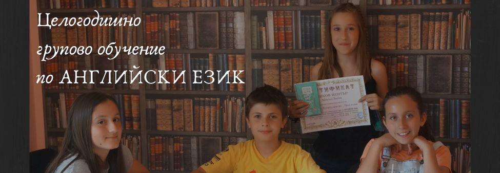 Английски език за деца и ученици