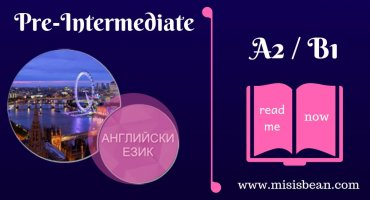 Курс по английски трето ниво Pre-Intermediate