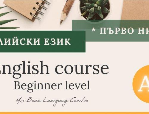 Английски език за начинаещи Beginner А1