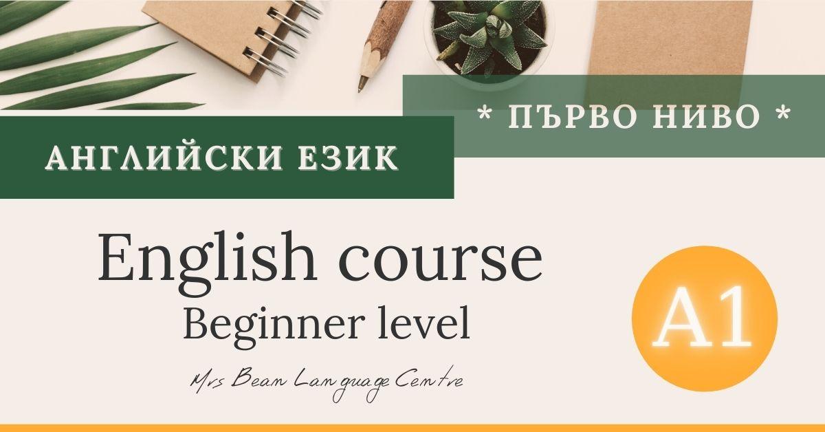 Курс по английски език начинаещи първо ниво