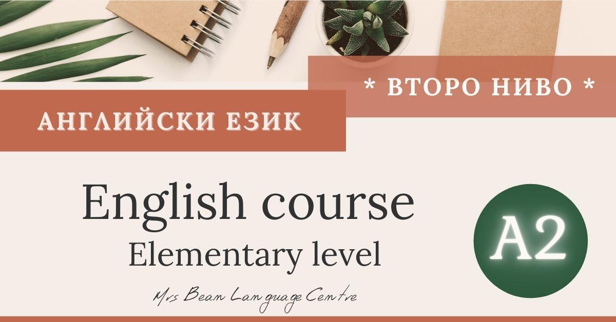 Курс по английски език второ ниво