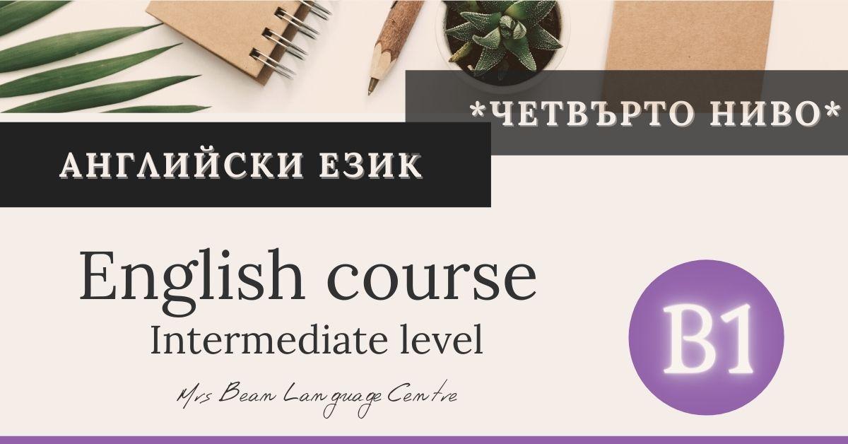 Курс по английски език ниво В1
