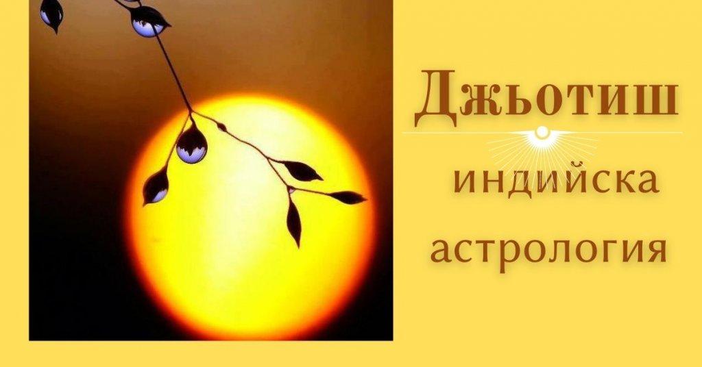 Джьотиш Индийска астрология