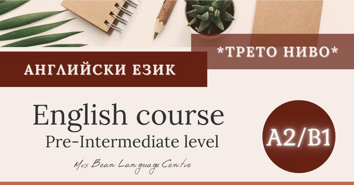 курс по английски език Pre-Intermediate level